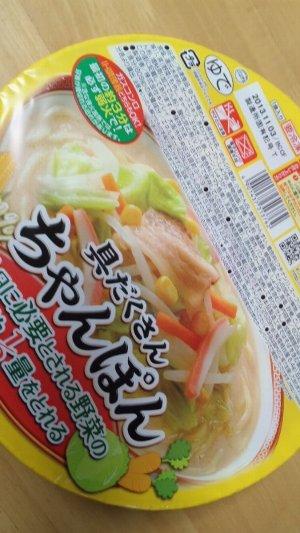 冷凍タンメン