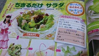 まいんちゃんのドレッシングレシピが簡単【福原遥】