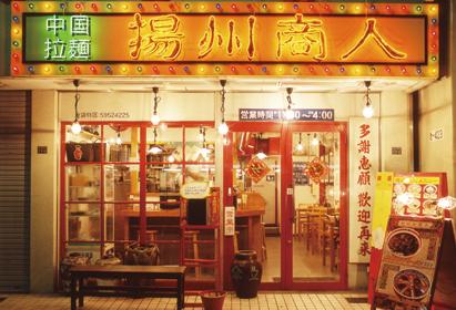 揚州商人の冷やし麺