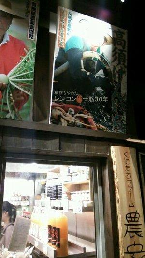 農家の台所 新宿三丁目店で食べた感想
