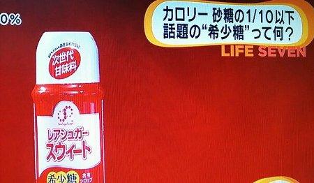 希少糖とは?(きしょうとう)