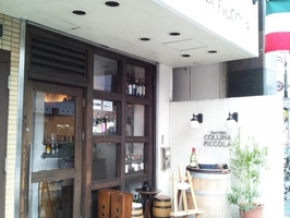 トラットリア・コリーナ・ピッコラのパスタが素敵(新宿区若松町)