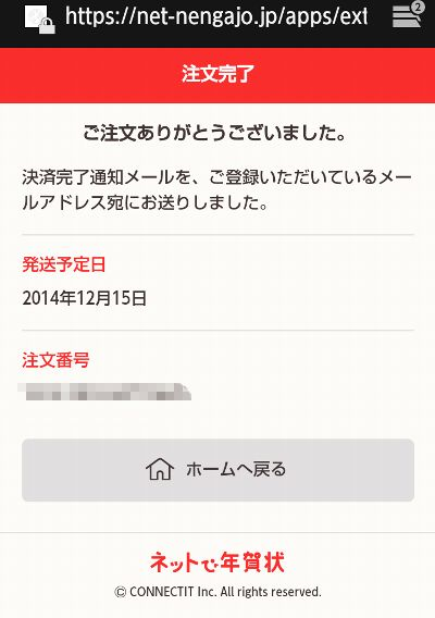 Screenshot_2014-12-13-10-21-59