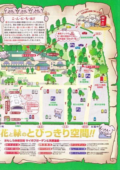 2015saiboku_map2