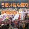 うまいもん祭り(東京ドーム)攻略法 1/2-ふるさと祭り-