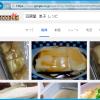 豆腐屋の息子が教える裏レシピに見事騙される。
