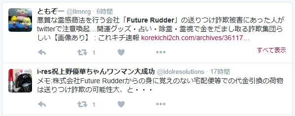futurefudder01