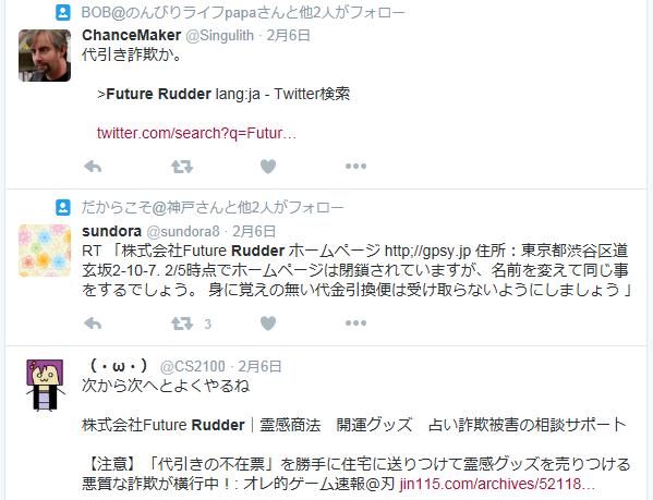 futurefudder02
