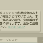 SMSを利用した架空請求 電話番号一覧