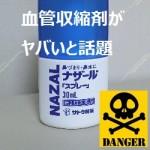 【血管収縮剤】市販の点鼻薬は危険?副作用に注意!