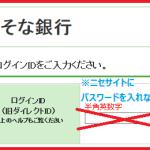 りそな銀行を名乗った「貴様メール」に注意しよう!(日本郵政)