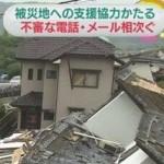 熊本地震絡みの詐欺手口に注意
