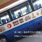 ホテル三日月龍宮城 送迎バス時刻表(木更津駅 金田 袖ヶ浦ターミナル)