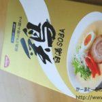 【日清】金箱に入っている「鶏白湯SOBA」が美味しいと評判