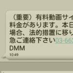 【迷惑SMS】有料動画サイトの未納金がありますDMM(悪質ショートメール被害者の会)