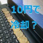 【10円玉で】スマホやPCの熱が取れる?本当なのか試した結果。。