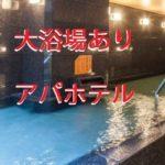 【アパホテル】新築で安い!6500円のツインルーム宿泊レポ【巣鴨駅前】