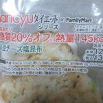 【93キロからのダイエットを発表するよ 4日目】ファミマートdancyuダイエットシリーズ