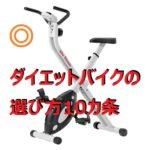 マグネットバイク(エアロバイク)の選び方と使用法