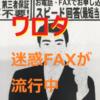 【FAXDM】最近増えている迷惑FAXに注意!【電話勧誘だけじゃない】