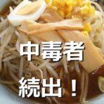 【橋下徹氏が絶賛】早稲田の麻薬ラーメン メルシーが美味すぎると話題に。