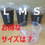 S,M,Lどのサイズが一番お得なのか検証した結果!【ドトールコーヒー】