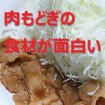 【畑の肉】まるでお肉なソックリ料理を楽しむ【93キロからのダイエット69日目】