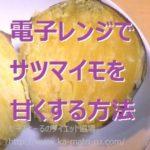 サツマイモが痩せる理由~美味しく温める低温調理法はGI値が・・~