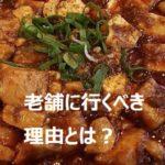 【横浜中華街】食べ放題や甘栗売りに気をつけて重慶飯店などの老舗に行くべき【攻略法】