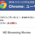 【Google】Chromeのユーザー調査はニセモノ!参加のお礼に・・と表示されたら要注意