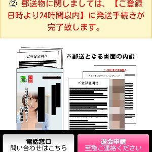 アダル と サイト 勝手 に 登録 シャッター 音 突然表示されたアダルトサイトの請求画面で詐欺被害に遭わないための...