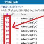 「至急!!!お客様 ID危険検出」のタイトルはYahoo!JAPANカスタマーサービスではない注意!