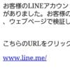 【迷惑メール】LINEアカウントに異常ログインされたことがありました【乗っ取り注意】