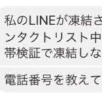 【LINE】コンタクトリスト中の~というメッセージは乗っ取り。