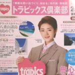 阪急交通社からトラピックスが届いた【DMを止める方法】