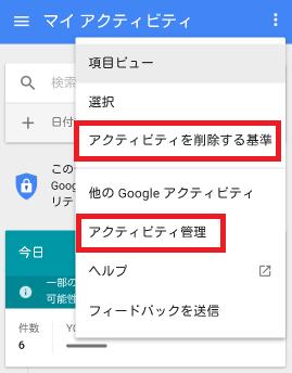 削除 google 履歴