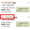 ニンテンドースイッチが13万円!アマゾンや楽天は?【ソフト一覧】