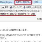【警告】マイクロソフトを名乗ったメールが来たら要注意【プロダクトキー】