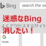 【消したい】Bingで検索されてしまう場合の対処法【削除】