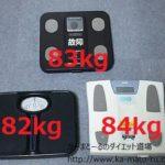 アナログとデジタル体重計で2キロも違うので検証した結果