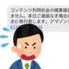 【アマゾンジャパン】ご利用料金のお支払いが取れておりません。 本日中にご連絡なき場合~SMS詐欺ショートメールに要注意