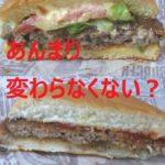 """新しい""""グラン""""をノーマルハンバーガーと比較した結果!【マクドナルド新メニュー】"""