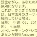 Amazon(アマゾン)を名乗った迷惑メールに注意!~ヤフーサポートセンター、お客様センター