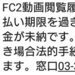 【電話番号一覧】050に注意 FC2料金管理センターを名乗る架空請求