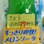 病院に設置されている自動販売機に砂糖表示があるので怖くて買えない。
