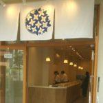 七里香 和菓子専門店~nanarica~【非公式】