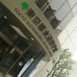 【東京都水道歴史館】穴場の博物館 貸切状態で楽しめる【無料】
