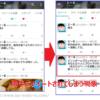 2分でツイッター乗っ取りされているか調べる&対策を完了する方法【Twitter連携アプリに注意】