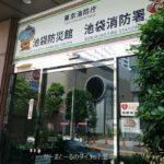 【池袋防災館】防災体験ツアーに参加した!日本人は絶対に行くべき!首都直下型地震対策