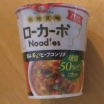 【93キロからのダイエット340日目】ローカボヌードルという低糖質カップ麺がイイ!